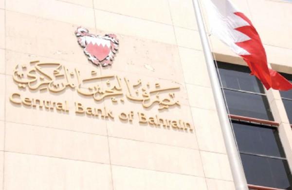 CBB Says Arabic Version of Its Website under Construction - Bahrain